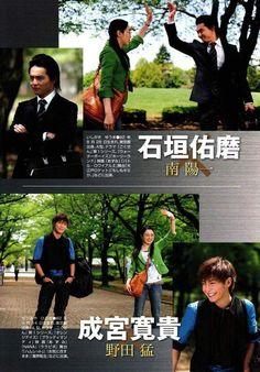 Gokusen movie
