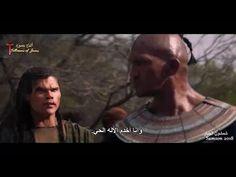 فيلم شمشون 2018 | قريبا | Movie Samson 2018 | soon | HD - YouTube Salomon Fish, The Calling, American English, The Millions, Hustle, Blessed, Peace, Hands, Doll