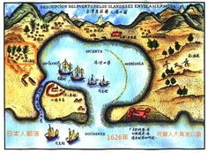 Formosa 台灣 大員港口圖(18世紀西班牙重繪)