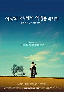 世界の中心で, 愛をさけぶ` - Crying Out Love In the Center Of The World ( 2004 )  Romance / Drama  ★★★★☆