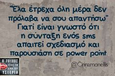 Click this image to show the full-size version. Funny Greek Quotes, Greek Memes, Funny Picture Quotes, Sarcastic Quotes, Humorous Quotes, Fun Quotes, Wise Quotes, Inspirational Quotes, Funny Statuses