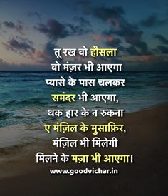 god quotes and thoughts Motivational Quotes In Hindi, Hindi Quotes, Quotes About God, Thoughts, Image, Ideas, Tanks