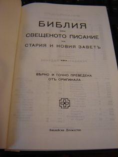 Bulgarian Bible Bulgarian, Bible Verses, Book, Books, Livres, Scripture Verses, Libros, Bible Scriptures, Book Illustrations