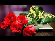 Красивое поздравление для милых женщин к 8 марта Я люблю тебя до слёз - YouTube