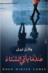تحميل كتاب عندما يأتي الشتاء Pdf للكاتب وائل نيل Pdf Books Reading Ebooks Free Books Pdf Books