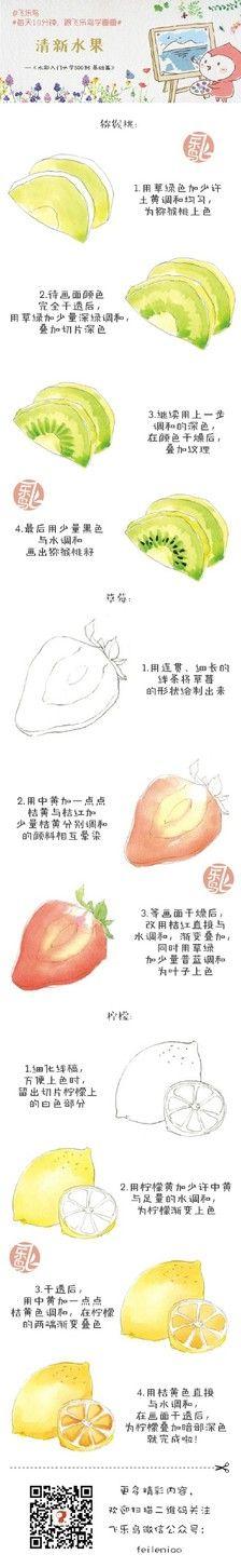 水彩教程-清新水果.出自:飞乐鸟.
