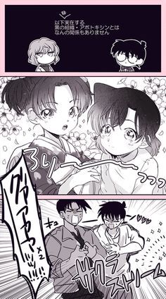 Kazuha & Ran so cuteeeee 😘😍 Conan Comics, Detektif Conan, Magic Kaito, Manga Anime, Anime Art, Manga Detective Conan, Cartoon Crossovers, Funny Art, Doujinshi