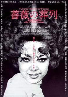 Funeral Parade of Roses, 1969.