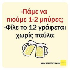 """2,505 """"Μου αρέσει!"""", 20 σχόλια - Apisteuta.com (@apisteutadotcom) στο Instagram: """"Facebook page και SITE ---> Apisteuta.com #greeklife #greece #greece #greek #greekpost #greekposts…"""""""