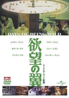 Amazon.co.jp: 欲望の翼 [DVD]: レスリー・チャン, マギー・チャン, トニー・レオン, アンディ・ラウ, ウォン・カーウァイ: DVD