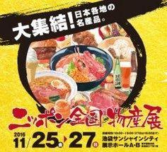 ニッポン全国物産展2016年が池袋サンシャインシティで開催されます  全国各地の魅力ある食品名産品工芸品を作られている業者が350店以上も集結集まる名産特産品はその数3000点以上  2016年11月25日(金)27(日)3日間は池袋のサンシャインシティ豊島区東池袋に出かけよう tags[東京都]