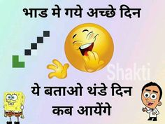 joke dirty hindi ~ joke dirty + joke dirty inappropriate + joke dirty hindi + joke dirty funny + joke dirty pick up lines + double meaning dirty joke + joke of the day dirty + funniest dirty joke Funny Quotes In Hindi, Jokes In Hindi, Humor Quotes, Funny Science Jokes, Funny Jokes, Admin Jokes, Summer Jokes, Student Jokes, Bollywood Funny
