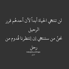 فولو+لايك لو سمحت🖤 شوف الاستورى..💔 كتاباتى💜 احساسك عندى🖤 @my_writings2 💜@my_writings2💜 @my_writings2 💜@my_writings2💜 @my_writings2 🖤… Insta Me, Arabic Calligraphy, Arabic Calligraphy Art