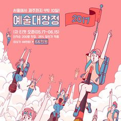 2017 예술대장정 포스터 작업 People Illustration, Character Illustration, Graphic Design Illustration, Graphic Illustration, Poster Layout, Print Layout, Web Design, Book Design, Graphic Design Posters