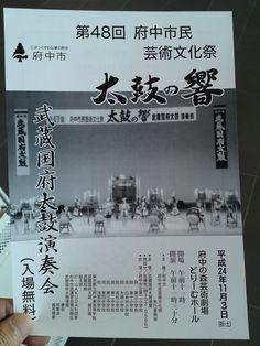 20121103府中芸術文化祭