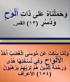 """الفرق بين : ((ألواح - ألوٰح)) وردت كلمة الألواح (بالألف الممدودة) ثلاث مرات في القرآن وكلها خاصة بألواح موسى لتبين انها ألواح منفصلة وكل لوح مستقل بذاته، كما جاء في سورة الاعراف، قال تعالى """"وكتبنا له في الألواح""""، """"وألقى الألواح""""، """"أخذ الألواح"""". غير ان كلمة """"ألوٰح"""" وردت مرة واحدة (بالألف الخنجرية) على شكل ( ألوٰح ) وذلك حين وصف سبحانه سفينة نوح بأنها """"ذات ألوٰح ودسر""""، لتبين أنها ألواح مختلفة ولتوحي بالتصاقها ببعض، فلا ينفذ اليها الماء وتغرق الجارية - محمد شملول / اعجاز الرسم العثماني Mind Maps, Quran Verses, Holy Quran, Islam, Mindfulness, Consciousness"""