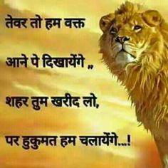 Best and Latest Hindi Whatsapp Status Category at Whatsapp Status Huge collection and recent trends, Check out and share Hindi Quotes Images, Hindi Quotes On Life, Wisdom Quotes, Motivational Picture Quotes, Inspirational Quotes In Hindi, Rajput Quotes, Chanakya Quotes, Positive Attitude Quotes, Lion Quotes