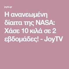 Η ανανεωμένη δίαιτα της NASA: Χάσε 10 κιλά σε 2 εβδομάδες! - JoyTV