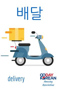 How could you remember (delivery)? Reply in the comments below with your association! #90DayKorean #LearnKoreanFast #KoreanLanguage