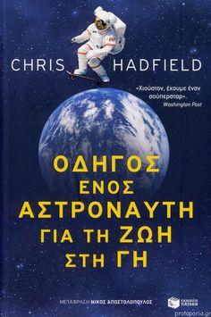 Οδηγός ενός αστροναύτη για τη ζωή στη Γη Chris Hadfield, Books, Movies, Movie Posters, Livros, Films, Libros, Film Poster, Popcorn Posters