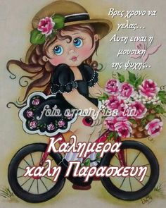 Beautiful Pink Roses, Christmas Background, Good Morning, Minnie Mouse, Disney Characters, Pictures, Bike, Photography, Christmas Scenery