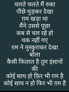 Epic Quotes, Motivational Quotes In Hindi, True Love Quotes, Text Quotes, Good Life Quotes, Quotes About God, Poetry Quotes, Indian Quotes, Gujarati Quotes