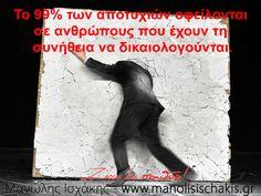 Ποιες είναι οι αποφάσεις που πρέπει να πάρεις;http://www.manolisischakis.gr/epityxia-ego/ #nlp #manolisischakis #lifecoaching