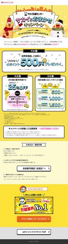 Web Design, Graph Design, Japan Design, Flyer Design, Layout Design, Sale Banner, Web Banner, Web Inspiration, Graphic Design Inspiration