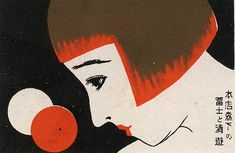 Japanese Matchbook Cover