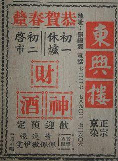 1959年廣告。香港有不少外省居民,所以粵菜未必合口胃,年夜飯和春茗當然想吃家鄕菜。這間京菜館在春節推出好意頭的發財酒宴吸引鄉里到來吃飯。