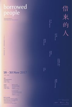 Poster Layout, Print Layout, Typography Poster, Layout Design, Graphic Design Posters, Graphic Design Typography, Work Images, Chinese Design, Japanese Poster