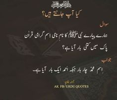 Hadith Quotes, Quran Quotes Love, Islamic Love Quotes, Islamic Inspirational Quotes, Words Quotes, Education Information, Islamic Information, General Knowledge Book, Knowledge Quotes