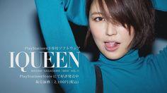 長澤まさみ IQueen Vol11 Screenshots