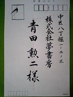 今日は、少し実用書について書いてみたいと思います。先日、教室の生徒さんから、はがきの宛名書きがどうしてもバランスがとれません。どうしたらいいですかという、質問… Japanese Handwriting, Script Writing, Japanese Calligraphy, Knowledge, Typography, Study, Wisdom, Letters, Teaching
