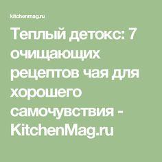 Теплый детокс: 7 очищающих рецептов чая для хорошего самочувствия - KitchenMag.ru