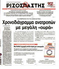Εφημερίδα ΡΙΖΟΣΠΑΣΤΗΣ - Τρίτη, 29 Δεκεμβρίου 2015