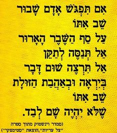 Life Lesson Quotes, Life Quotes, Inspiring Quotes About Life, Inspirational Quotes, Hebrew Quotes, Learn Hebrew, Soul Quotes, English Quotes, People Quotes