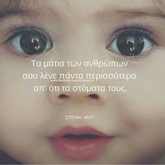 Και;;;; Poetry Quotes, Wisdom Quotes, Quotes Quotes, Best Quotes, Love Quotes, Empowering Words, Motivational Quotes, Inspirational Quotes, Greek Words