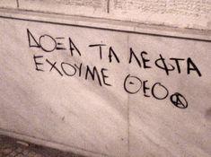 Ανώνυμες εξυπνάδες Anarchism, Greek Quotes, Wall Street, Wall Quotes, Slogan, Jokes, Thoughts, Walls, Mouths