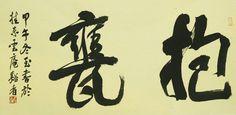 Artist Name:Wang Yunan Title:Bao Weng Medium:Calligraphy Dimension:50x20cm