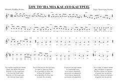 Piano Sheet, Sheet Music, Music Notes, Greek, Christmas Decorations, Songs, School, Greek Language, Piano Sheet Music
