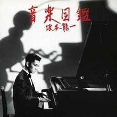 坂本龍一の『音楽図鑑』がデラックス・エディションで再発