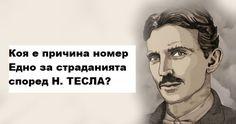 Никола Тесла: Коя е причина номер Едно за човешките страдания?   ЕНЕРГЕТИКА