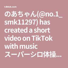 のあちゃん(@no.1_smk11297) has created a short video on TikTok with music スーパーシロ体操. スーパーヒーローなりたい!#supershiro #スーパーシロ #スーパーシロ体操 #クレヨンしんちゃん #私の正月2020 #運営さんお願い大好き Blonde Kids, With, Math Equations, Music, Musica, Musik, Muziek, Music Activities, Songs