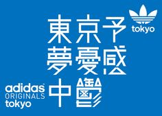 #originalstokyo | adidas Originals Typography Layout, Typography Letters, Lettering, Typography Logo, Logos, Chinese Fonts Design, Japan Graphic Design, Typo Design, Adidas Originals