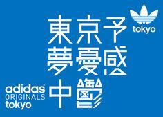 #originalstokyo | adidas Originals