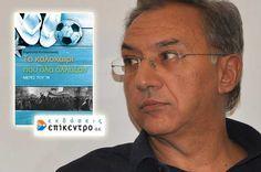 Οι εκδόσεις Επίκεντρο παρουσίασαν το μυθιστόρημα του Δημήτρη Κατσαντώνη, «Το καλοκαίρι που όλα άλλαξαν. Μέρες του 74», στο Polis Art Cafe.
