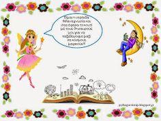 Πυθαγόρειο Νηπιαγωγείο: Η ΝΕΡΑΪΔΑ ΦΙΛΑΝΑΓΝΩΣΙΑ ΚΑΙ ΟΙ ΠΡΟΤΑΣΕΙΣ ΤΗΣ - ΔΑΝΕΙΣΤΙΚΗ ΒΙΒΛΙΟΘΗΚΗ Library Inspiration, Books To Read, Reading Books, Language Arts, Fairy Tales, Preschool, Education, Blog, Classroom Ideas