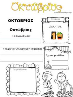 Πυθαγόρειο Νηπιαγωγείο First Day Of School, Back To School, Greek Language, Language Arts, Memory Books, Summer Crafts, Autumn Crafts, School Projects, Special Education