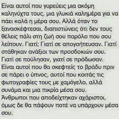 ...τα λόγια είναι περιττά... #greek #quotes Greek Quotes, Instagram Quotes, Qoutes, Ideas, Quotations, Quotes, Thoughts, Quote, Shut Up Quotes